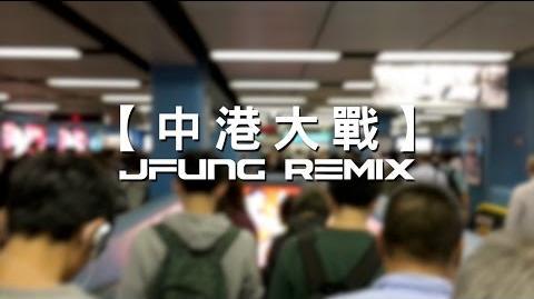 【 中港大戰-JFung Remix 】《 網絡挑機 》作品(完整版!)
