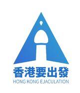 香港再出發大聯盟改圖2