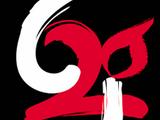 六四二十週年網上紀念活動及創作熱潮