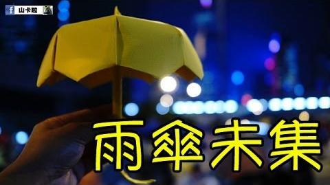 《雨傘未集》—雨傘運動...未集〈原曲:續集〉 山卡啦