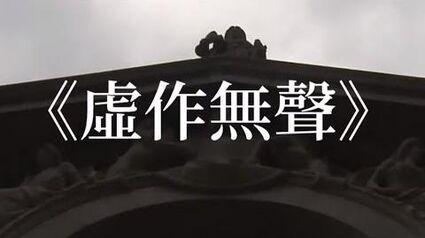 【反送中】【香港MV】《虛作無聲》原:Speechless【粵語版】