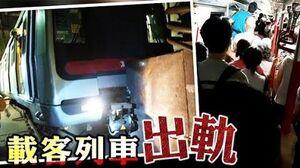 東方日報A1:暴動擾亂路線 人手操作失誤