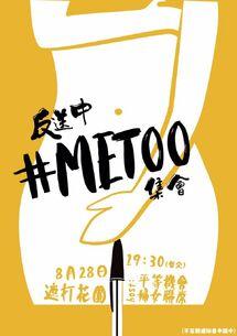 8月28日metoo集會文宣