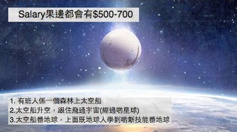 GTA 劇場 宏利 $500-700 budget 製片大賽 太空船, 星球, 新技能, 跑數