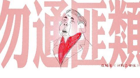 《勿通匪類》Pepe(原曲:決戰二世祖)