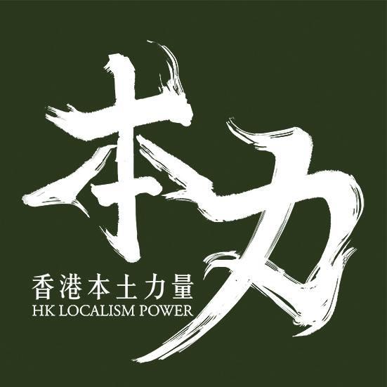 香港本土力量