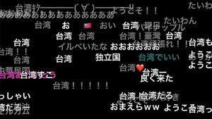 2020年東京奧運(中台港三地運動員入場反應(台灣))