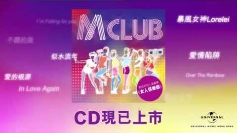 M CLUB《女人俱樂部》精選合輯 TVC