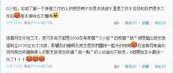 TriumphII MissC weibo