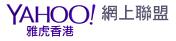 Yahoo!聯盟