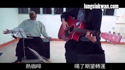 《一生所愛》改編歌《中產》主唱:龍小菌_featuring_潮州佬