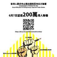 泛民一方發起要求中止獨立關稅區地位聯署202005