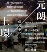 721警方開槍清場文宣及元朗襲擊事件5