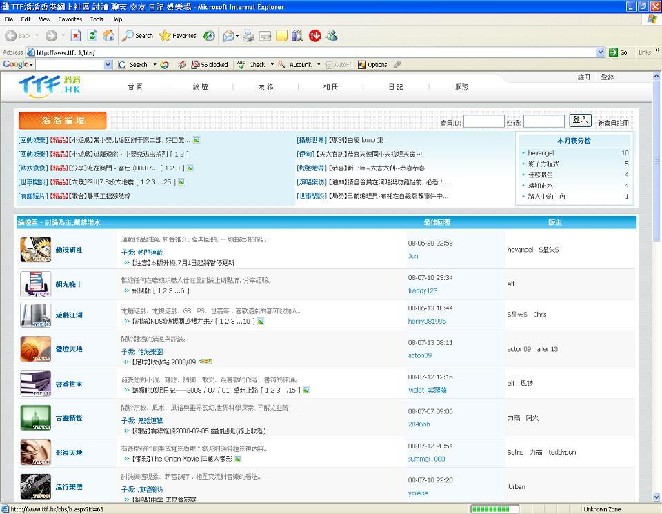 TTF滔滔香港網上論壇