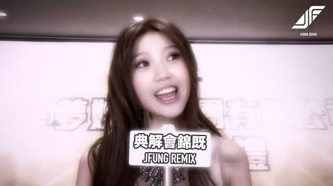 【 典解會錦既 Feat. 吳若Hi 】- JFung Remix Official MV