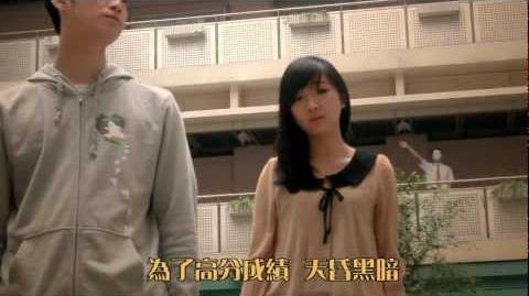 窮飛龍_-_分數教育MV_-陰質教育_2012主題歌-_唱_Ming仔,Carpo,嚴祺,Cynthia