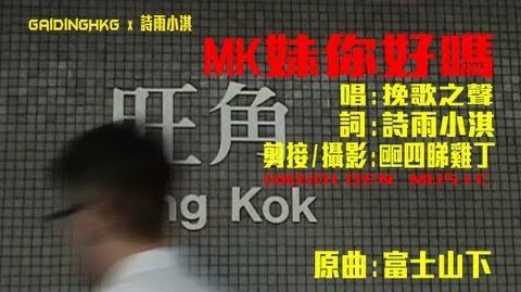 高登音樂台 MK妹你好嗎 (原曲 富士山下) HKGOLDEN MUSIC