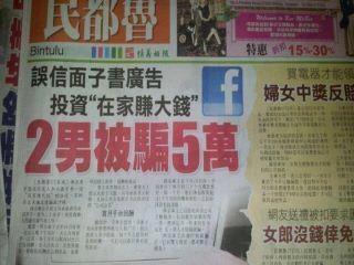 Facebook大事表 (2012年)