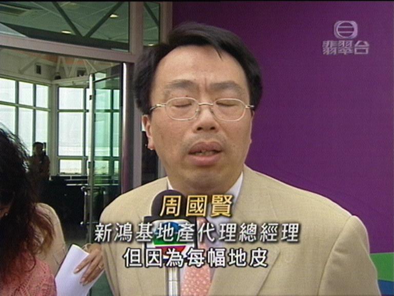 周國賢 (商人)