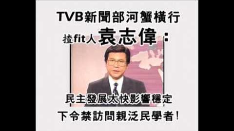 偷錄 警察用私刑:cctvb袁志偉講解點解要刪改新聞VO「拳打腳踢」16.10