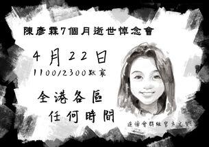 2020年4月22日陳彥霖7個月逝世悼念會文宣