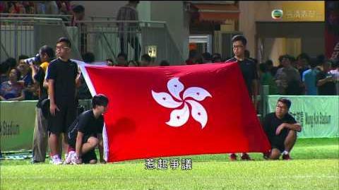 香港 7-0 不丹 (TVB新聞)