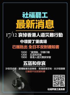 12月17日哀悼香港人道災難行動文宣