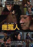 惡搞陳同佳電影海報3