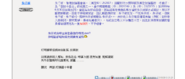 火狐截圖 2015-03-04T21-11-29.989Z