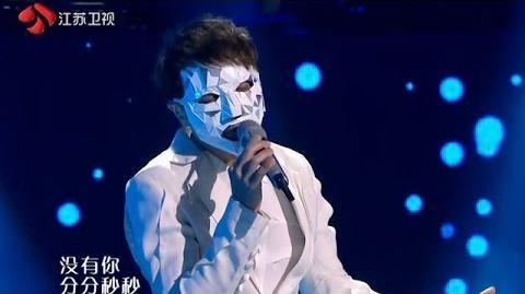 白棱鏡致敬歌神 《忘記你我做不到》 King of Masked Singer 복면가왕蒙面歌王(中國版)江蘇衛視 150719