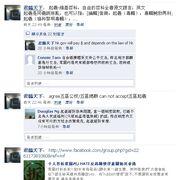 Fbmsg of 君臨天下