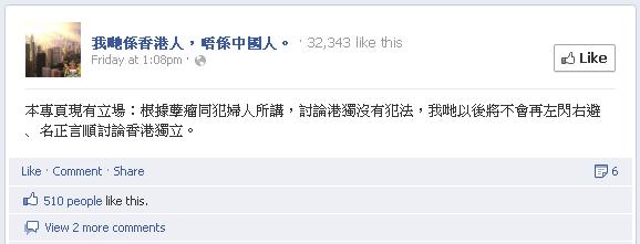 我哋係香港人,唔係中國人