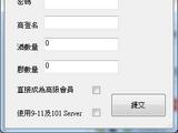 林祖舜facebook被洗版求高登帳戶事件