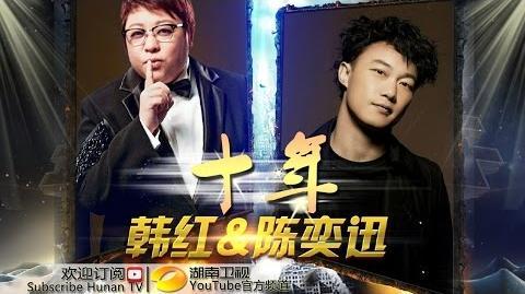 韩红 陈奕迅《十年》-《我是歌手 3》第13期单曲纯享 I Am A Singer 3 EP13 Song Han Hong Performance【湖南卫视官方版】