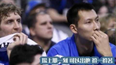 NBA易建聯_-_易帝之歌_Yi_jianlian's_theme_song