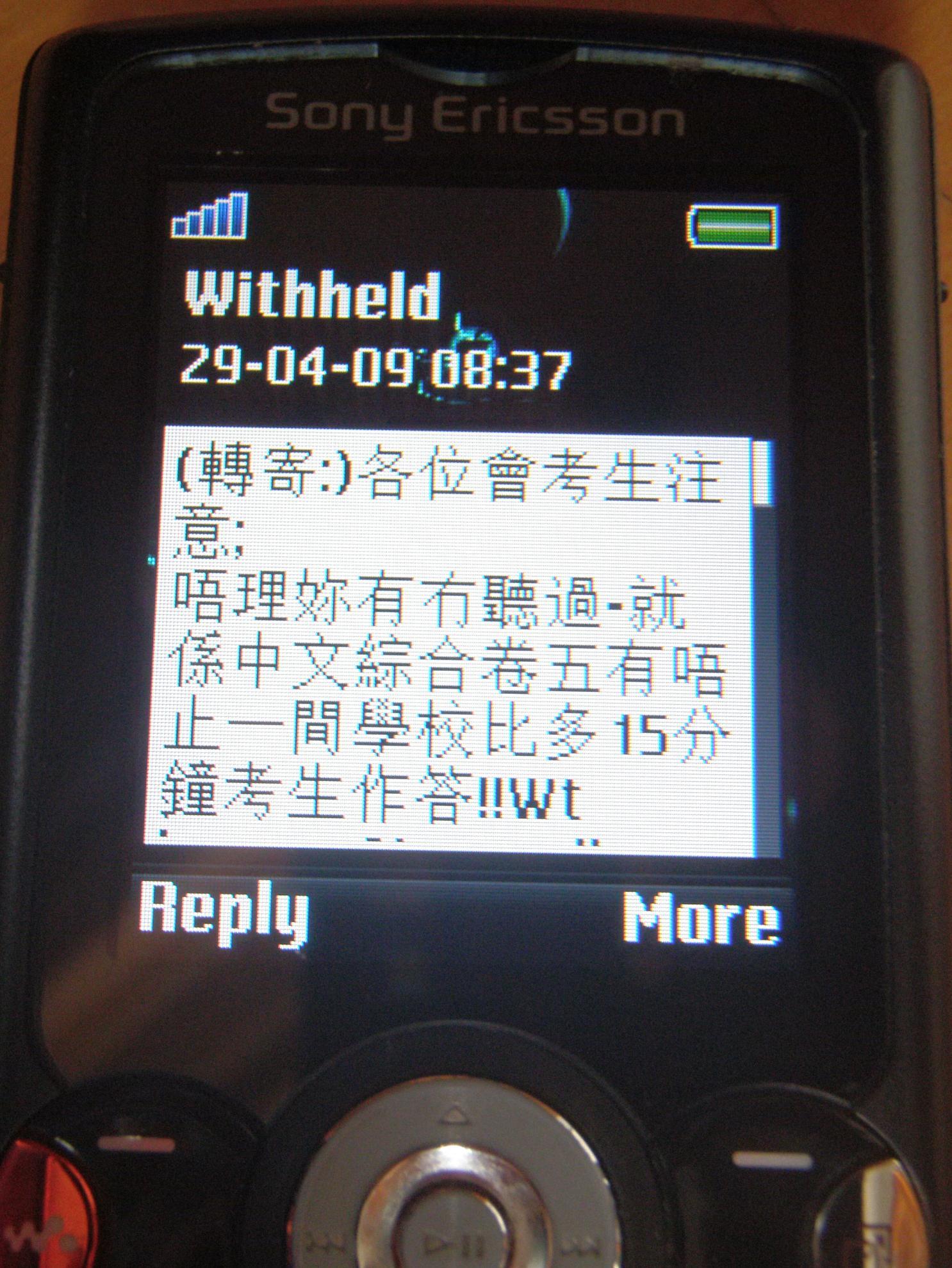 2009年會考中文卷五計錯時疑雲