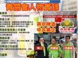 香港青年關愛協會