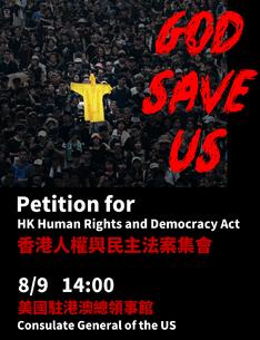 9月8日美國人權及民主法案大遊行文宣