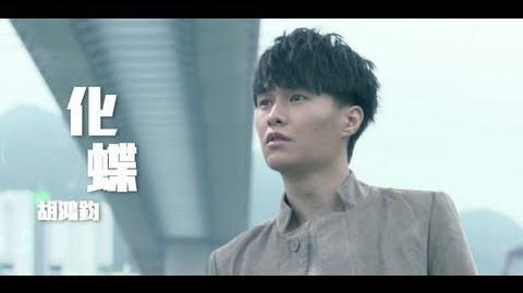 """胡鴻鈞 Hubert Wu - 化蝶 The Butterfly Lovers (TVB電視劇""""師父.明白了""""插曲)"""