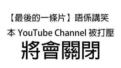 高登音樂台_YouTube_Channel_已被_香港再出發大聯盟投訴至刪除