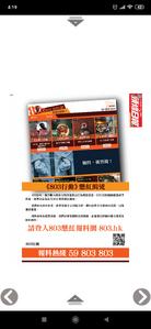 803懸紅報料網頭條日報廣告
