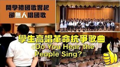 👍👍開學禮國歌響起 學生一起高唱法國革命名曲《Do You Hear the People Sing?》