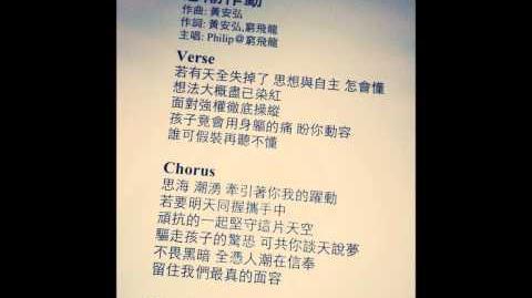 HKBU 反對推行國民教育科行動 @ 思潮作動