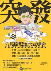 2020年2月19日新公務員工會公民廣場流水式集會文宣