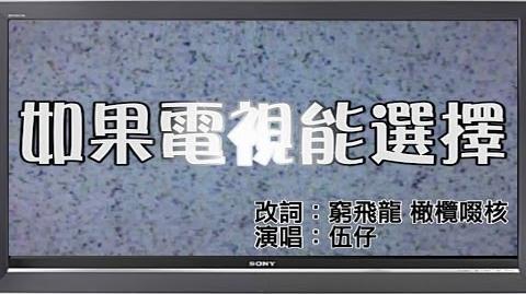 如果電視能選擇 (窮飛龍 x 橄欖啜核 x 伍仔) - 結他伴奏 陳子敏,Stephen Fung - 原曲 年少無知