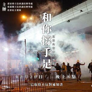 12月20日荔枝角聲援手足集會文宣