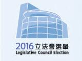 2016年立法會選舉