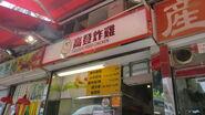 Golden Fried Chicken Sign