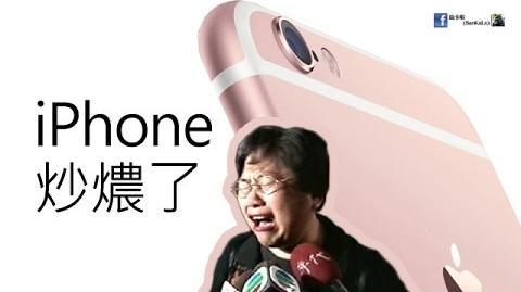 IPhone炒燶了