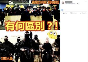 逃犯條例 Facebook ban sample